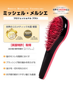 hairbrush01_mainimg01