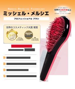 hairbrush01_mainimg01