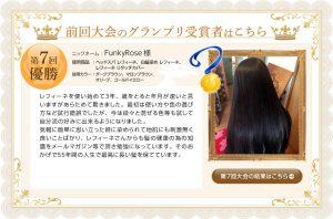 hairbeauty2016_04